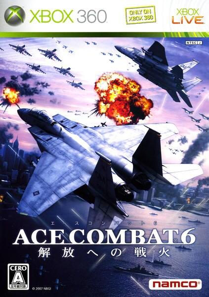 エースコンバット6 解放への戦火のジャケット写真