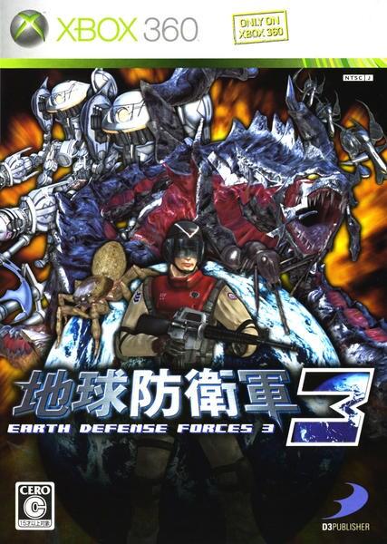 地球防衛軍3のジャケット写真