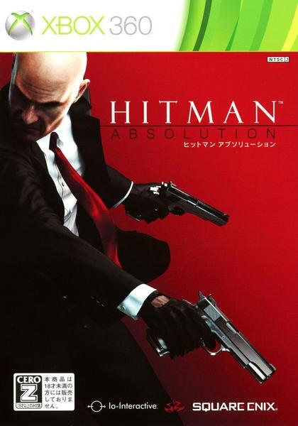 ヒットマン アブソリューションのジャケット写真