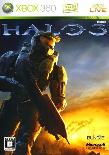 Halo 3のジャケット写真