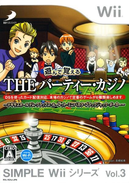 遊んで覚える THE パーティー・カジノ ~テキサスホールデム・クラップス・ルーレット・ミニバカラ・ブラックジャック・ポーカー~ SIMPLE Wii シリーズ Vol.3のジャケット写真
