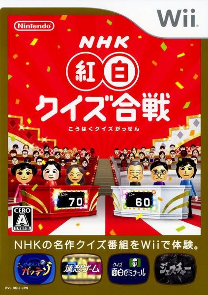 NHK紅白クイズ合戦のジャケット写真