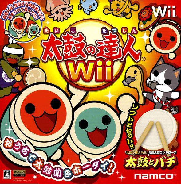 太鼓の達人 wii(Wii)のジャケット写真