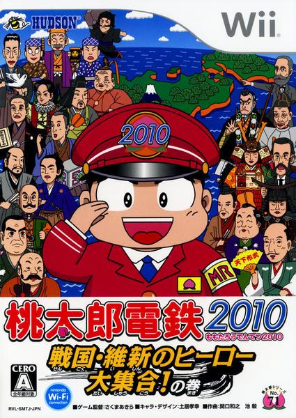 桃太郎電鉄2010 戦国・維新のヒーロー大集合! の巻のジャケット写真