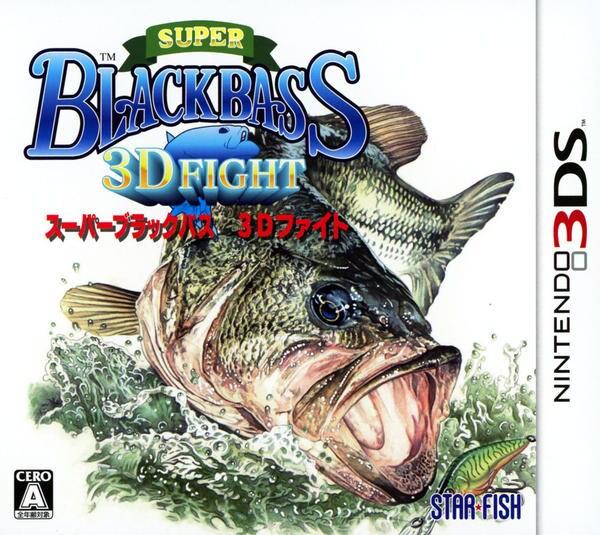 スーパーブラックバス 3Dファイト(3DS)のジャケット写真