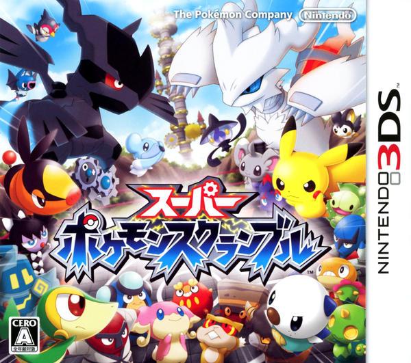 スーパーポケモンスクランブル(3DS)のジャケット画像