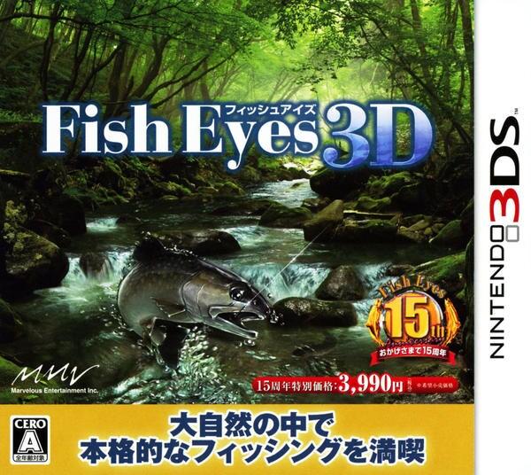 フィッシュアイズ3D(3DS)のジャケット写真