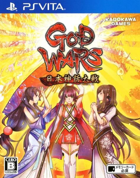 GOD WARS(ゴッドウォーズ) 日本神話大戦のジャケット写真