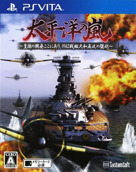 太平洋の嵐~皇国の興廃ここにあり、1942戦艦大和反攻の號砲~のジャケット写真