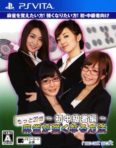 日本プロ麻雀連盟公認 もっと20倍!麻雀が強くなる方法 ~初中級者編~のジャケット写真