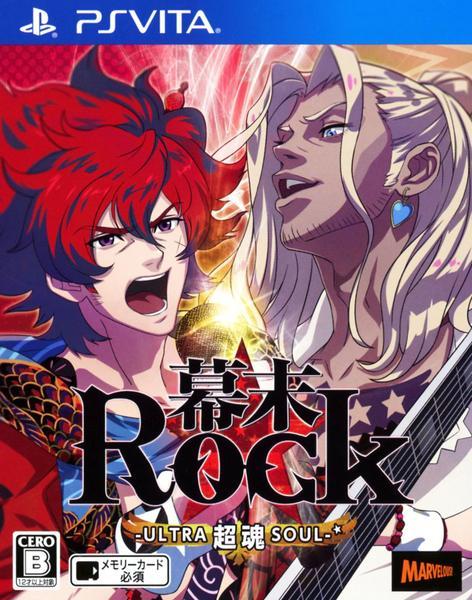 幕末Rock 超魂のジャケット写真