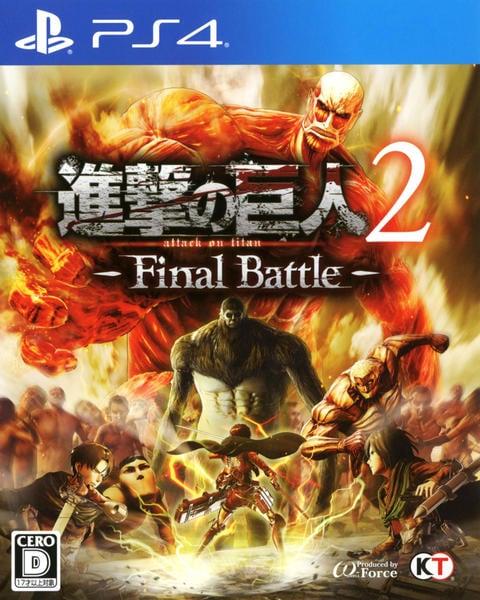進撃の巨人2 -Final Battle-のジャケット写真