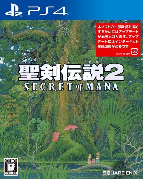 聖剣伝説2 シークレット オブ マナの評価・レビュー(感想)・ネタバレ