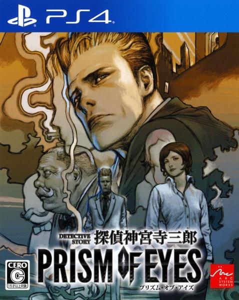 探偵 神宮寺三郎 PRISM OF EYESのジャケット写真