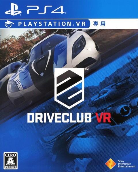 DRIVECLUB VRのジャケット写真