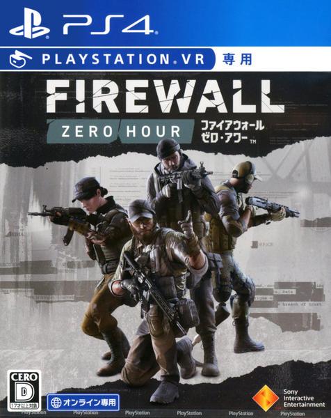 Firewall Zero Hourのジャケット写真