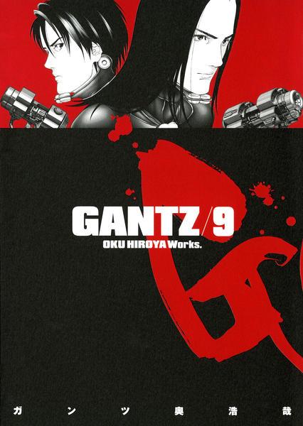 GANTZ 9の評価・レビュー(感想)・ネタバレ