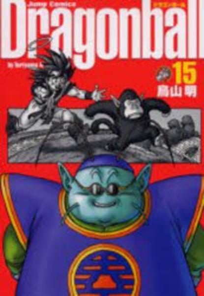 [完全版]DRAGON BALL 15