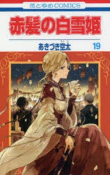 赤髪の白雪姫 19の評価・レビュー(感想)・ネタバレ
