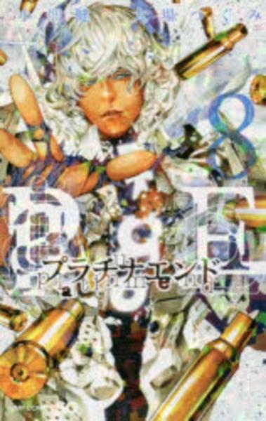 プラチナエンド 8の評価・レビュー(感想)・ネタバレ
