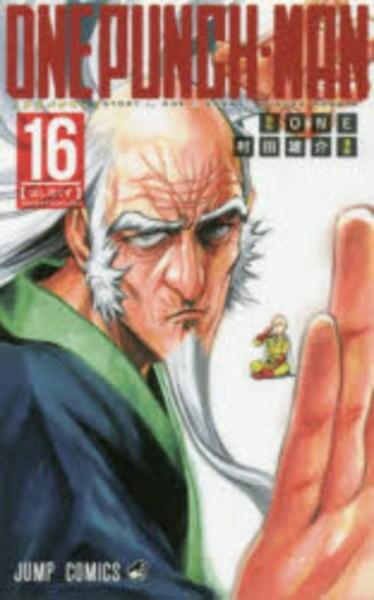 ワンパンマン 16の評価・レビュー(感想)・ネタバレ