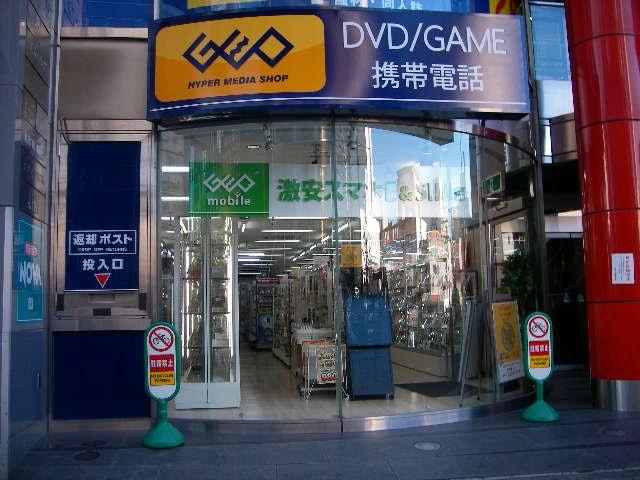 ゲオ金山駅北口店の店舗情報 Geo Online ゲオオンライン