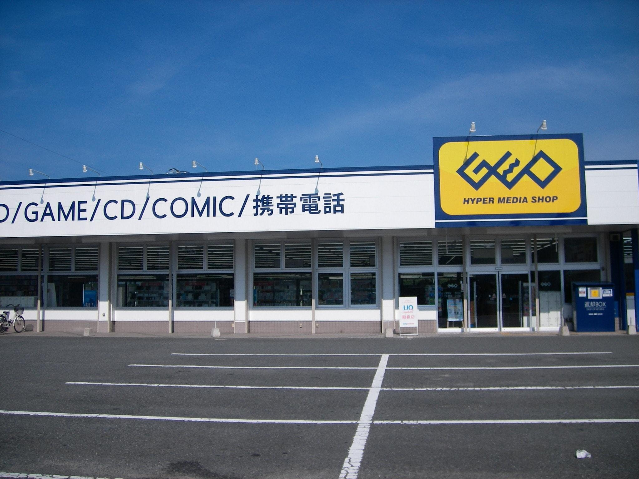 ゲオ福岡和白丘店(福岡県福岡市...